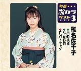 特選・歌カラベスト3 ソーラン鴎唄/早春慕情/終着ノサップ