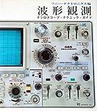 波形観測―オシロスコープテクニックガイド (ラジオ技術選書)
