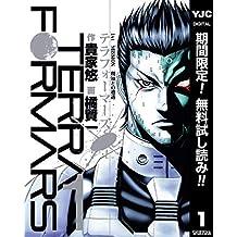 テラフォーマーズ【期間限定無料】 1 (ヤングジャンプコミックスDIGITAL)