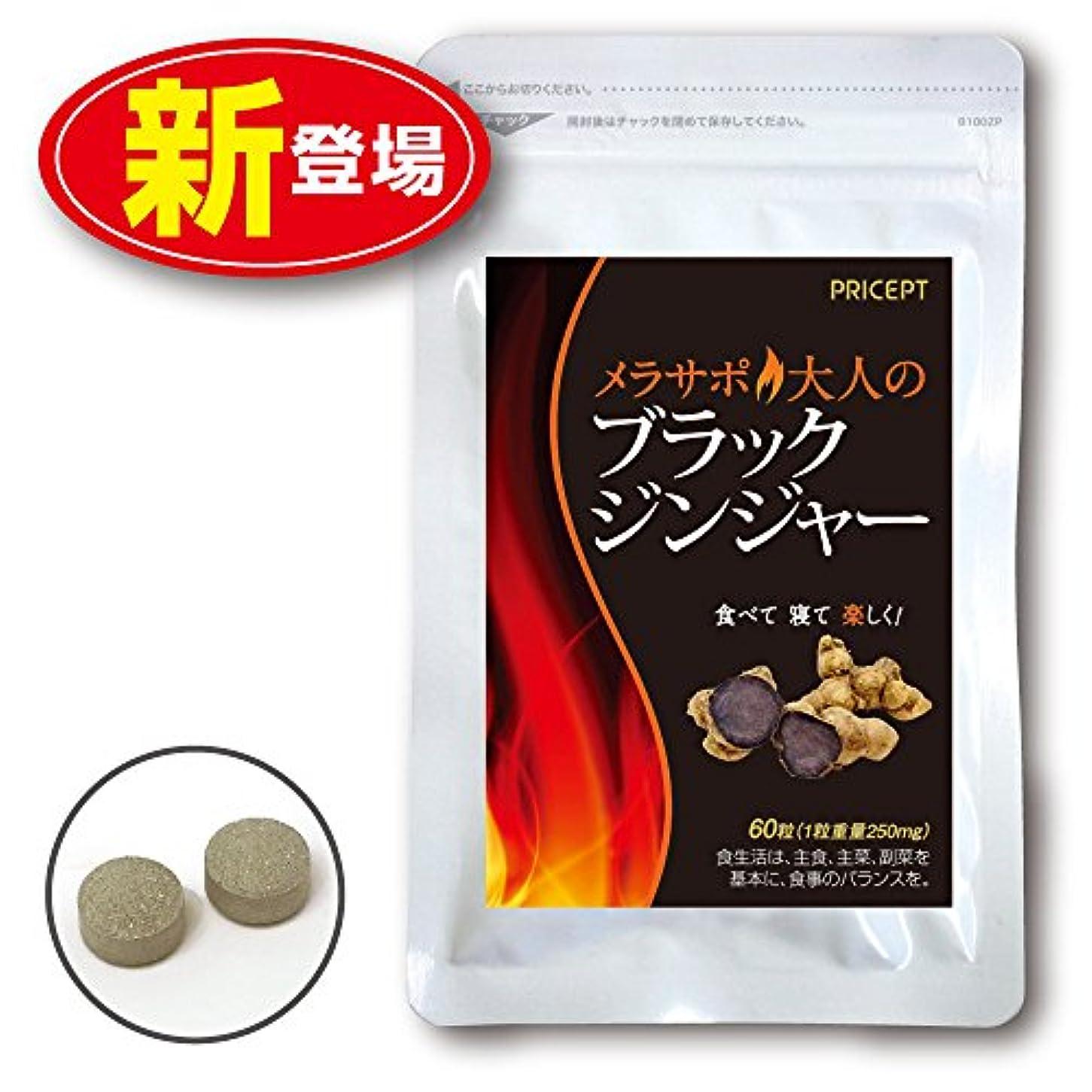 お風呂を持っている調和火山プリセプト メラサポ大人のブラックジンジャー 60粒 (ダイエットサプリメント?粒タイプ)