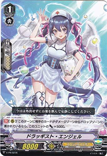 カードファイト!! ヴァンガード V-PR/0276 ドラッギスト・エンジェル