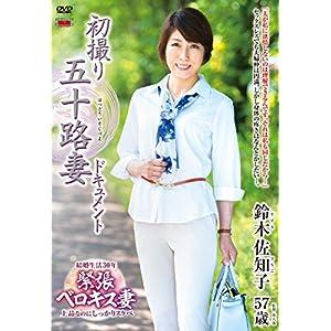 初撮り五十路妻ドキュメント 鈴木佐知子 センタービレッジ [DVD]
