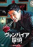 ヴァンパイア探偵 DVD-BOX[DVD]