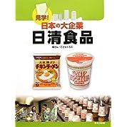 見学!日本の大企業 日清食品