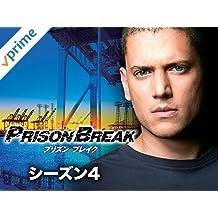 プリズン・ブレイク シーズン 4 (吹替版)