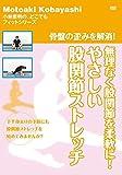 【Amazon.co.jp限定】骨盤の歪みを解消!  無理なく股関節を柔軟に! やさしい股関節ストレッチ [DVD]
