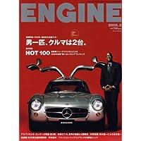 ENGINE (エンジン) 2008年 03月号 [雑誌]