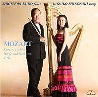 モーツァルト:フルートとハープのための協奏曲