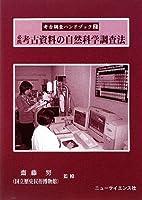 必携考古資料の自然科学調査法 (考古調査ハンドブック)
