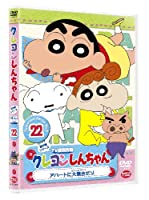 クレヨンしんちゃん TV版傑作選 第5期シリーズ 22アパートに大集合だゾ [DVD]