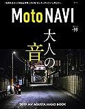 MOTO NAVI (モトナビ) 2019年 04月号 [雑誌]