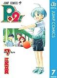 P2!―let's Play Pingpong!― 7 (ジャンプコミックスDIGITAL)
