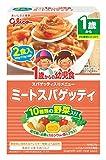 1歳からの幼児食 ミートスパゲッティ 2食入