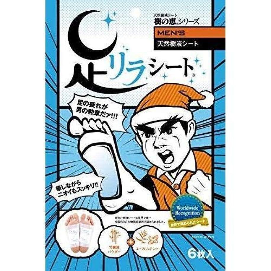 夕食を食べるジュニア愛撫足リラシート MEN'S(メンズ) 6枚×2個セット