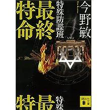 特殊防諜班 最終特命 (講談社文庫)