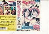 童貞物語2 [VHS]