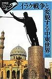 イラク戦争と変貌する中東世界 (世界史リブレット)