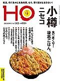 HO vol.142(小樽・ニセコ 食べまくり! 後志ごはん)