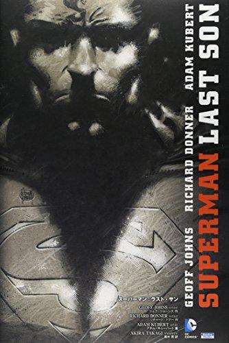 スーパーマン:ラスト・サン (ShoPro Books)の詳細を見る