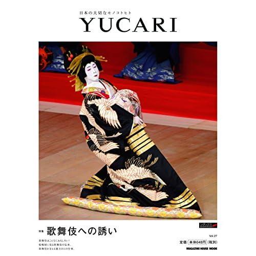 YUCARI vol.27 歌舞伎への誘い (マガジンハウスムック)
