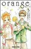 orange 【オレンジ】 : 3 (双葉社ジュニア文庫)