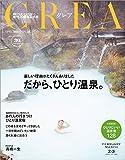 CREA 2020年2月・3月合併号[雑誌] 画像