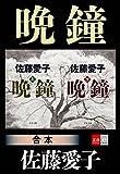 合本 晩鐘 【文春e-Books】
