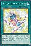 遊戯王 20PP-JP016 ペンデュラム・エクシーズ (日本語版 ノーマル) プレミアムパック PREMIUM PACK 2020