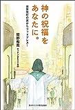 神の祝福をあなたに。: 歌舞伎町の裏からゴッドブレス!