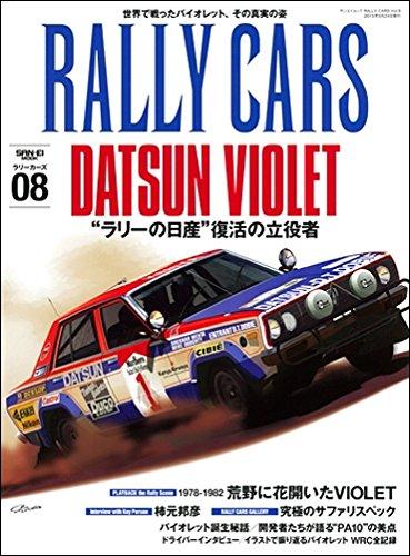 RALLY CARS Vol.8 ダットサン・バイオレット (SAN-EI MOOK)