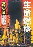 生命燃ゆ (徳間文庫)