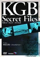 KGB シークレット・ファイルズ MiG-25~フォックスバット~ [DVD]