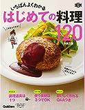 いちばんよくわかる はじめての料理120 (料理コレ1冊!)
