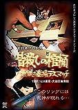 大日本プロレス血みどろデスマッチ復刻シリーズ 皆殺しの棺桶 ~地獄の墓場デスマッチ~...[DVD]