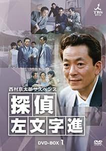 西村京太郎サスペンス 探偵 左文字進 DVD-BOX1