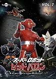 スーパーロボット レッドバロン Vol.7[DVD]