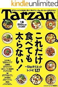 Tarzan(ターザン) 2019年2月28日号 No.758 [これだけ食べても太らない! -5kgダイエットレシピ127] [雑誌]