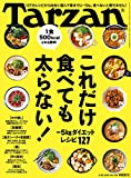 Tarzan(ターザン) 2019年2月28日号 No.758 [これだけ食べても太らない! −5kgダイエットレシピ127] [雑誌]