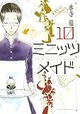10ミニッツ メイド (ITANコミックス)