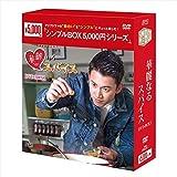 華麗なるスパイス DVD-BOX1<シンプルBOXシリーズ>