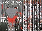 リィンカーネーションの花弁 コミック 1-9巻セット