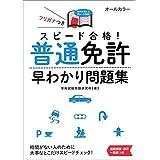スピード合格! 普通免許早わかり問題集 (NAGAOKA運転免許シリーズ)