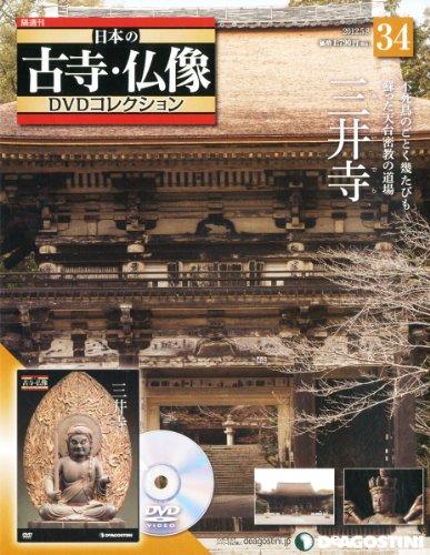 日本の古寺仏像DVDコレクション 34号 (三井寺) [分冊百科] (DVD付)