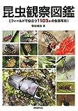 昆虫観察図鑑―フィールドで役立つ1103種の生態写真 画像