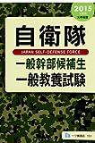 自衛隊一般幹部候補生 一般教養試験 2015年度版