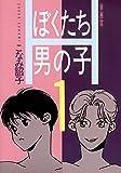 ぼくたち男の子(1) (あすかコミックスDX)