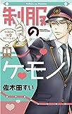 制服のケモノ ひみつの溺愛ステーション / 佐木田すい のシリーズ情報を見る