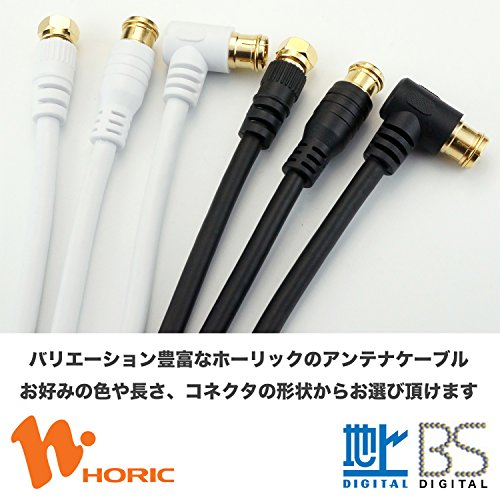 HORIC アンテナケーブル S-4C-FB同軸 3m ホワイト F型差込式/ネジ式コネクタ L字/ストレートタイプ HAT30-921LS