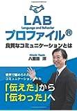 LABプロファイル®  良質なコミュニケーションとは