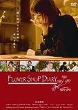 FLOWER SHOP DIARY [DVD]